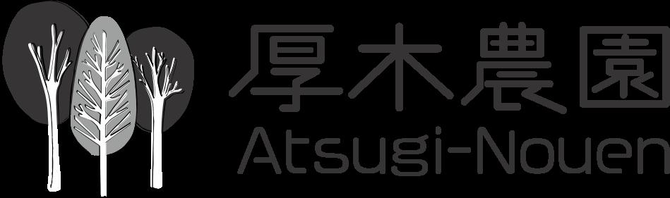 厚木農園 Atsugi Nouen - いちご狩り : 神奈川県厚木市飯山
